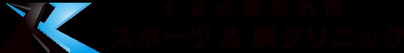 くまの整形外科 スポーツ&肩クリニック | 福岡市城南区